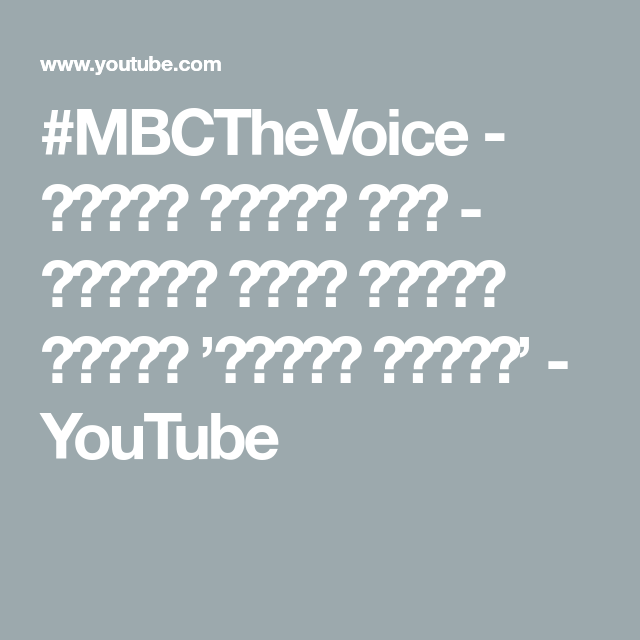 Mbcthevoice مرحلة الصوت وبس نيرمين وهبة تؤد ي أغنية شعوري نحيتك Youtube Math Math Equations