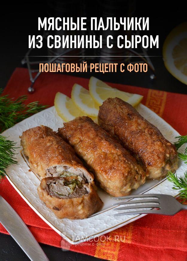 Мясные пальчики из свинины с сыром | Рецепт в 2019 г.