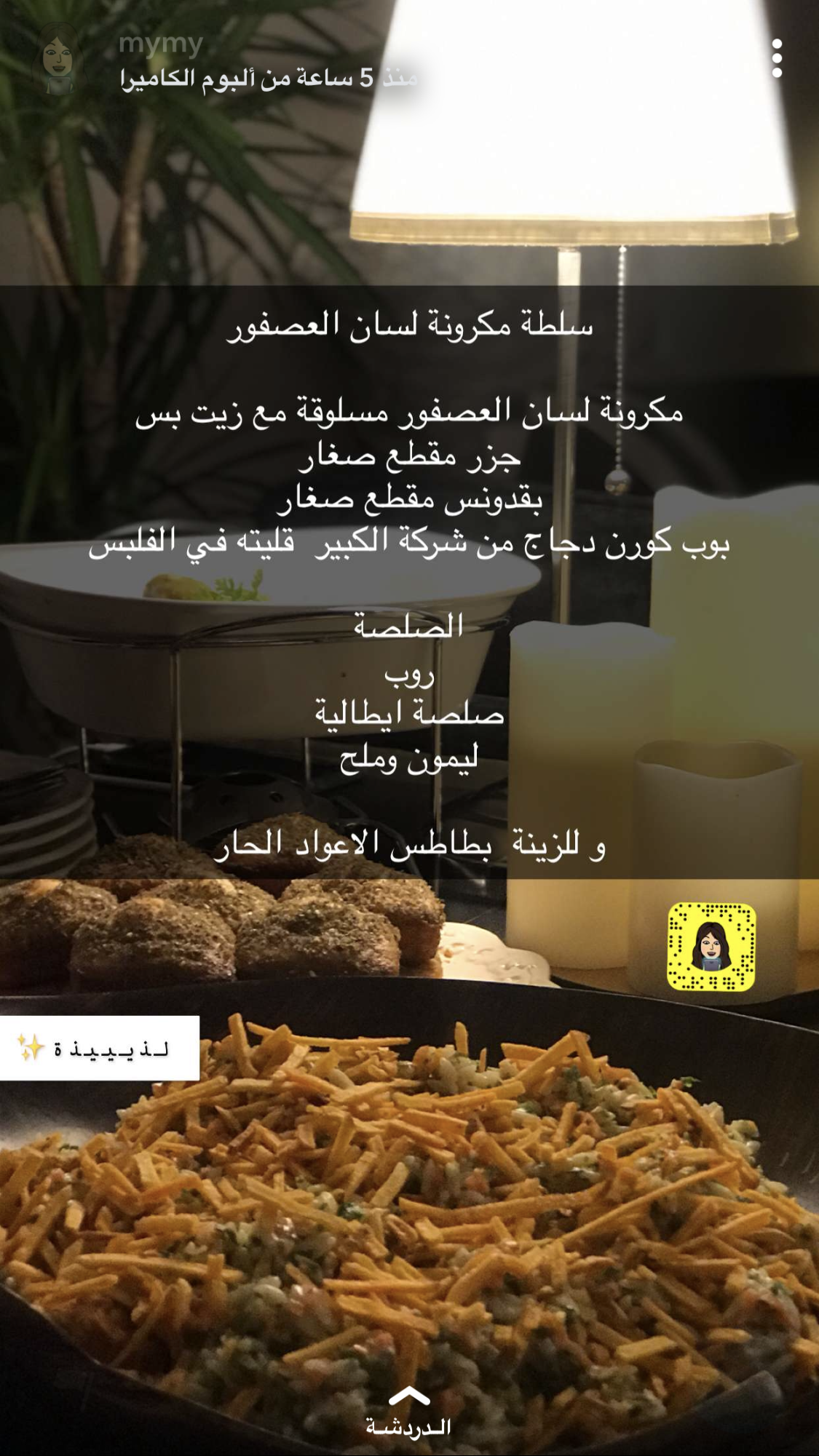 Pin By Maryam Alhbail On Food And Drink In 2020 Arabic Food Food And Drink Food