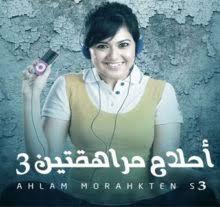 مسلسل أحلام مراهقتين الجزء الثالث - الحلقة 10 العاشرة مدبلجة للعربية HD