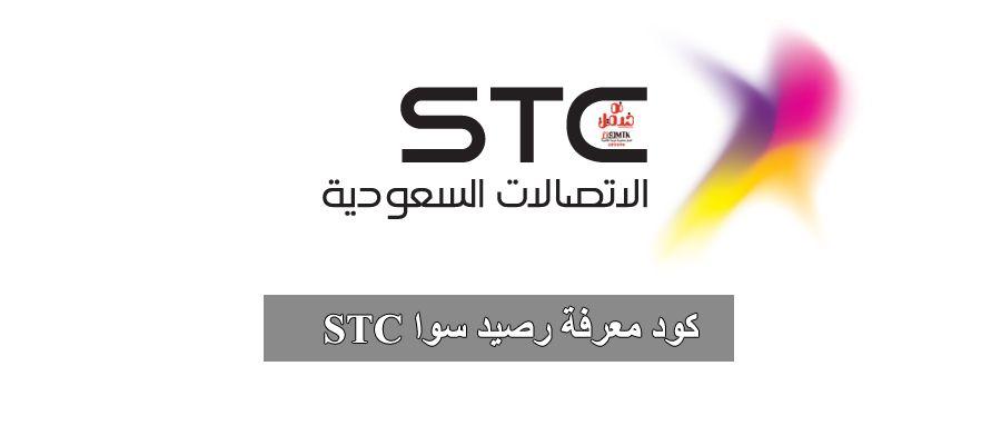 كود معرفة رصيد سوا Stc الاتصالات السعودية الاستعلام عن رصيد سوا نت خدمة عملاء سوا معرفة رصيد سوا Stc معرفة Tech Company Logos Company Logo Tech Companies