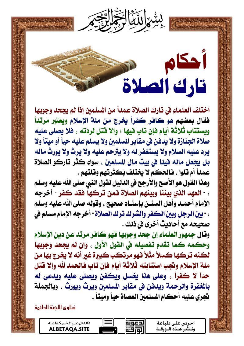 احرص على مشاركة هذه البطاقة لإخوانك فالدال على الخير كفاعله Islam Facts Islamic Gifts Ahadith