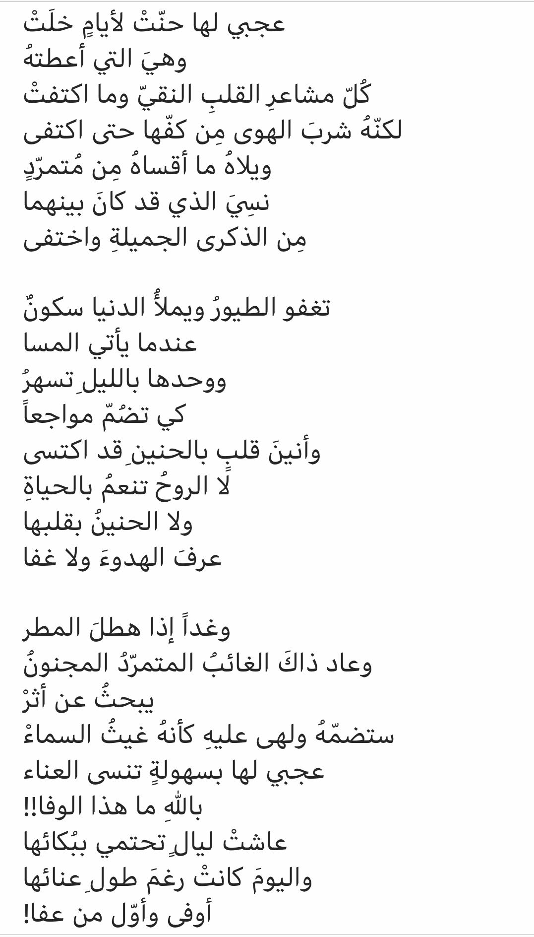 Pin By H On كلام جميل Arabic Poetry Thoughts Poetry