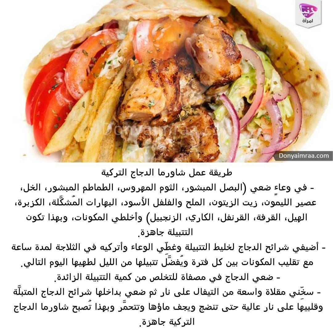 Emraa On Instagram ن قد م لكم طريقة عمل شاورما الدجاج التركية الشهية والتي ت عجب بها ويذكرها كل من تناولها وسن عل Middle East Food Middle East Recipes Food