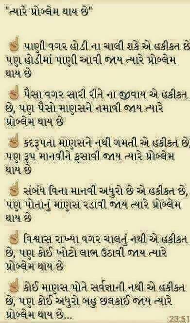 Pin by Jayesh Sarvaiya on Gujrati quotes Like quotes