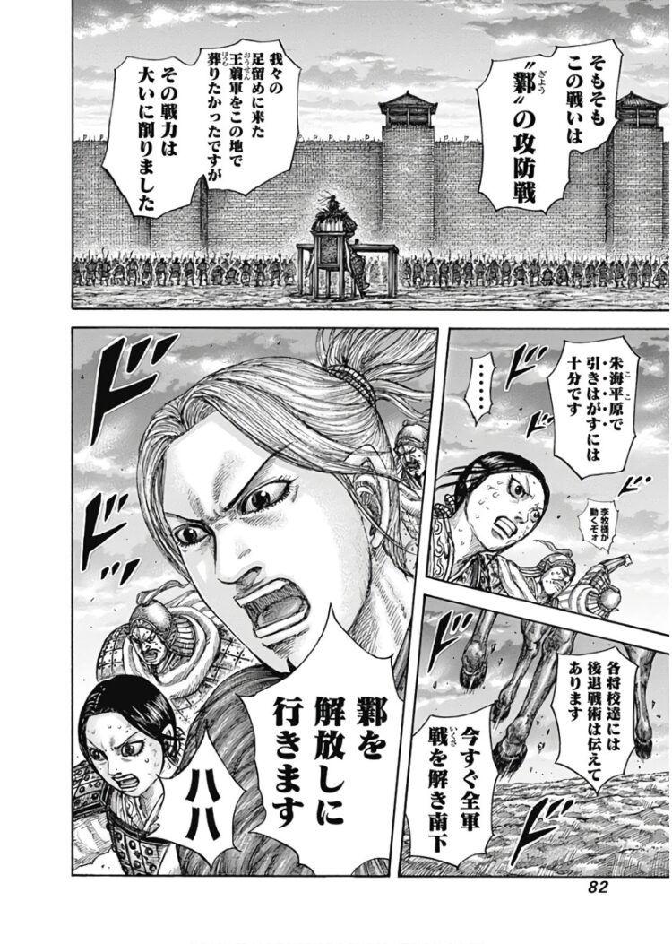 漫画 バンク キングダム 30 歴史・時代 – ページ 30 –