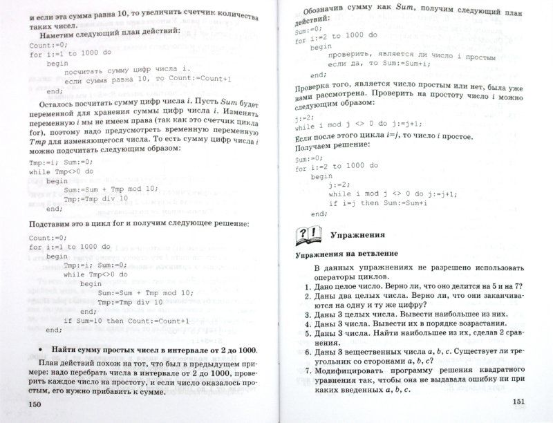 Тест математика 1 класс козлова 2 четверть