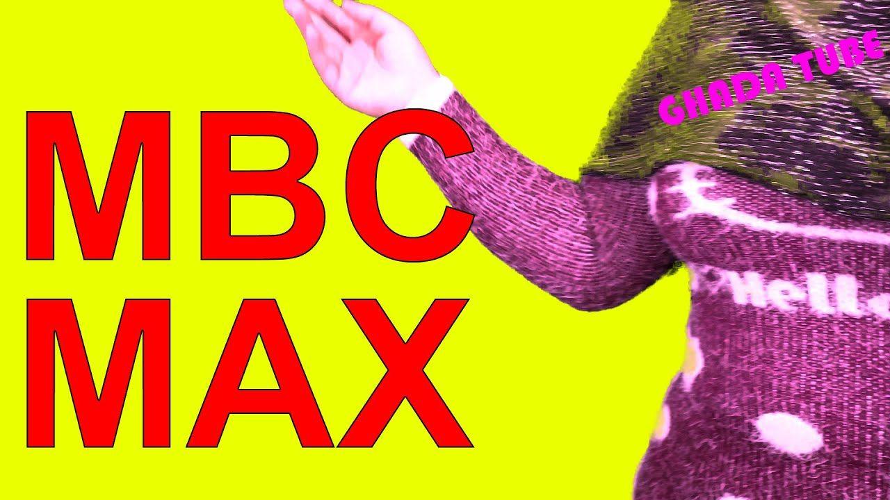 تردد قناة ام بي سي ماكس Mbc Max أفلام رومانسية على النايل سات Playbill