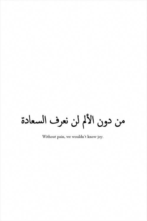 arabic quotes with english translation #tattoosquotes