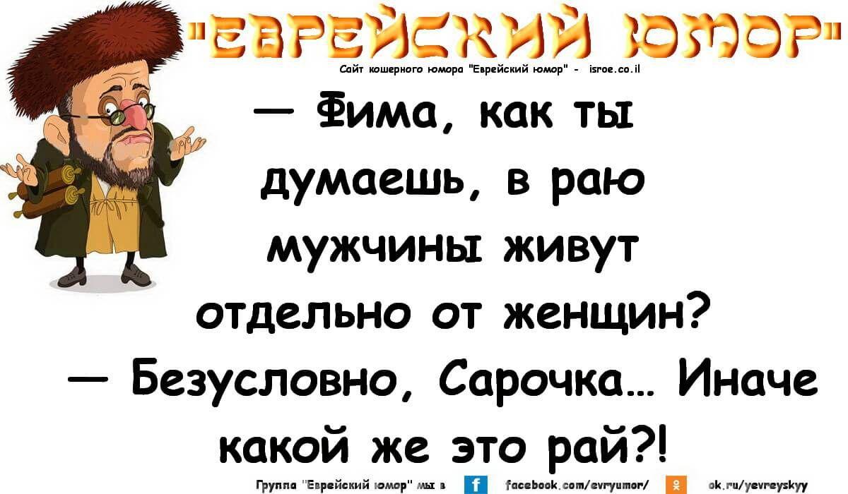 Еврейские анекдоты в картинках с надписями новые, марта