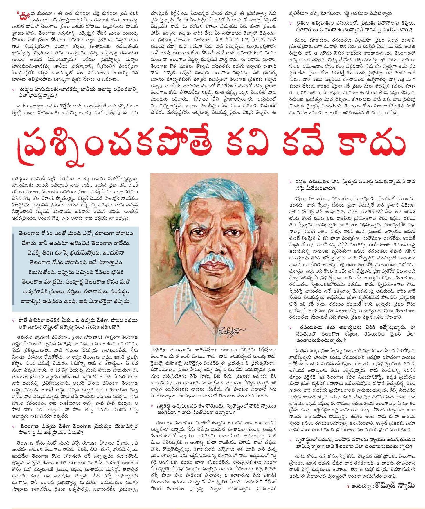Andhra Jyothy Telugu ePaper:Read ABN Newspaper online ...
