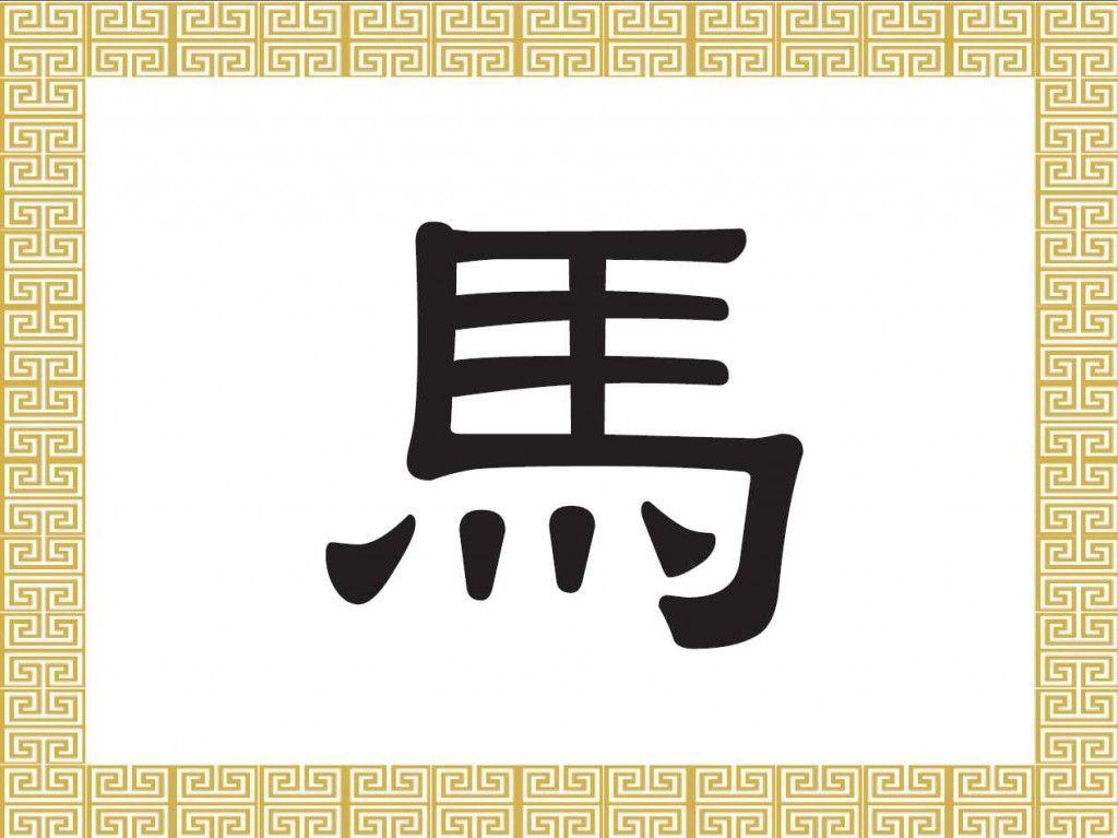 Chinese Symbol For Horse Chinese Symbol For Horse Tattoos I Like