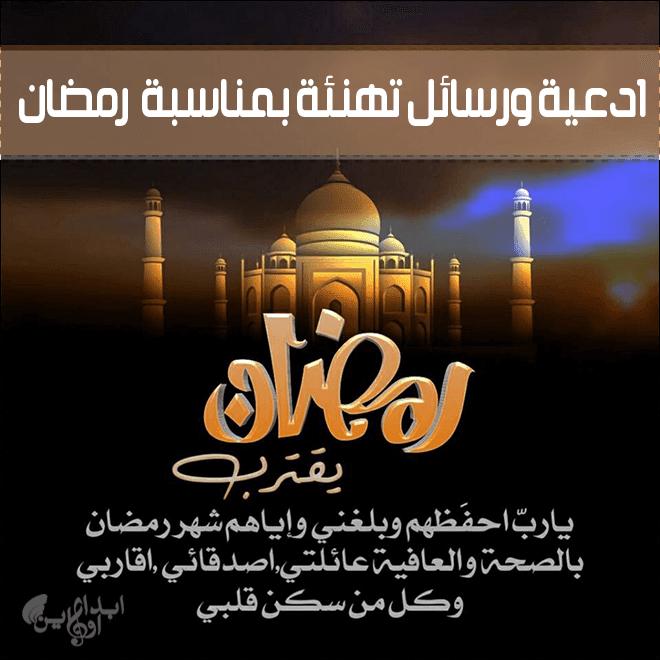 شارك اجمل كلمات وعبارات عن قدوم شهر رمضان Ramadan Messages احلى كلام Ramadan Messages Ramadan Neon Signs
