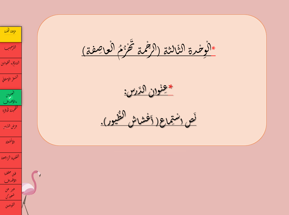 بوربوينت اعشاش الطيور نص استماع للصف الثاني مادة اللغة العربية