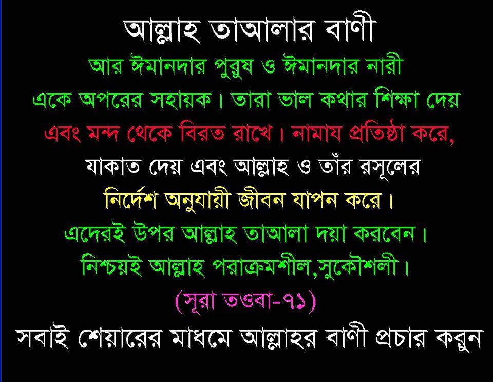 Hadith Bangla Hadith Collection 1 Islamic Hadith Islam