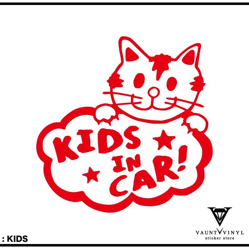 楽天市場 手書き風 ネコちゃん Baby In Car ステッカー 車 ステッカー シール ねこ 猫 動物 アニマル ウインドウ ウィンドウ 窓 リアガラス Kids In Car ベイビー イン カー ベビー キッズ かわいい 子供 チャイルド