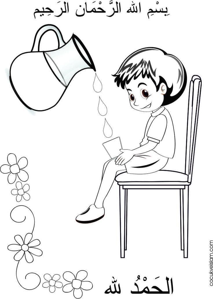 Su Icme Adabi Erkek in 2020 Islamic kids activities