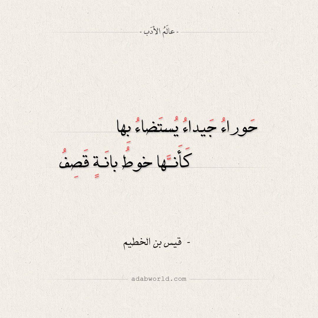 شعر قيس بن الخطيم حوراء جيداء يستضاء ب ها عالم الأدب Calligraphy Arabic Calligraphy Arabic