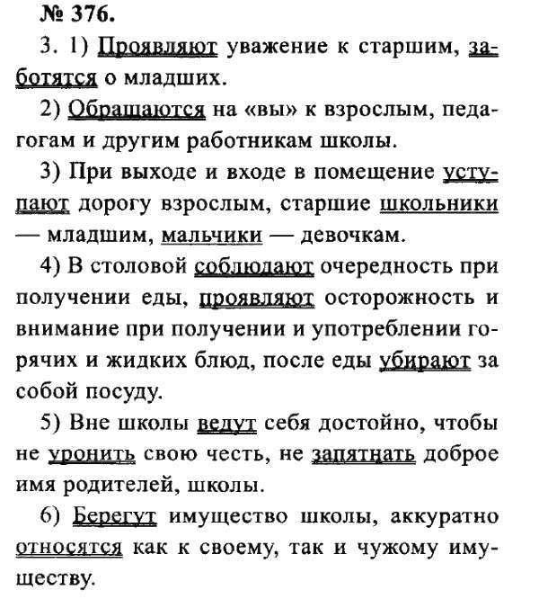 Гдз по русскому языку 8 класс львова львов скачать