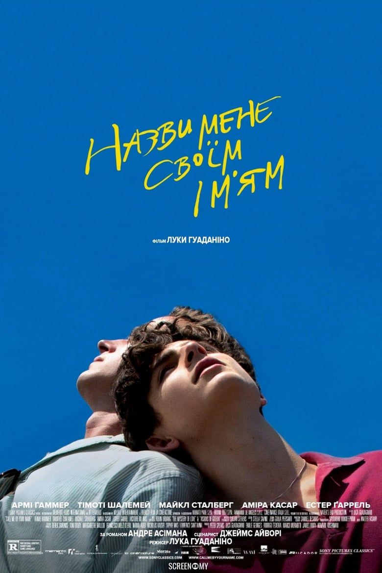 Call Me By Your Name Stream Online