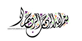 نتيجة بحث الصور عن زخارف اسلامية Arabic Calligraphy Calligraphy Arabic