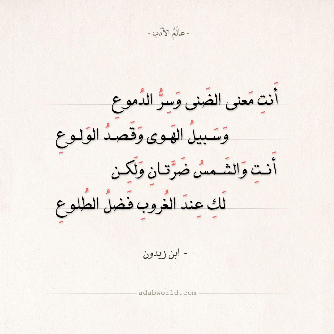 شعر ابن زيدون أنت معنى الضنى وسر الدموع عالم الأدب Arabic Love Quotes Love Quotes Quotes