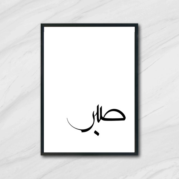 Sabr, patience, Arabic Calligraphy Art Print, Islamic
