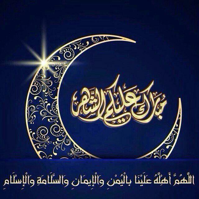 Epingle Par ابو جهاد بوزيان Sur Ramadan Ramadan Moubarak Moubarak Ramadan
