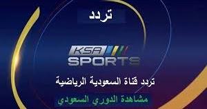محتويات1 تردد قناة السعودية الرياضية2 برامج قناة السعودية الرياضية3 الحقوق التي تملكها قناة السعوديةتردد قناة السعودية الرياضية 1و2 Ksa S Sports Nest Thermostat