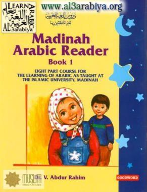 Madinah Arabic Reader Audio Book Al3arabiya Org Arabic Kids Arabic Language Arabic Books