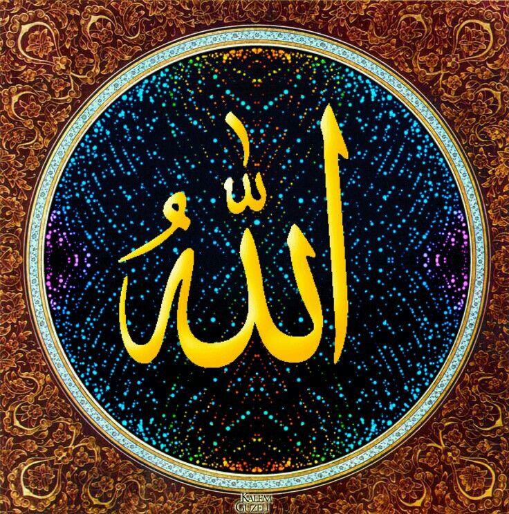 Картинки с словом аллах