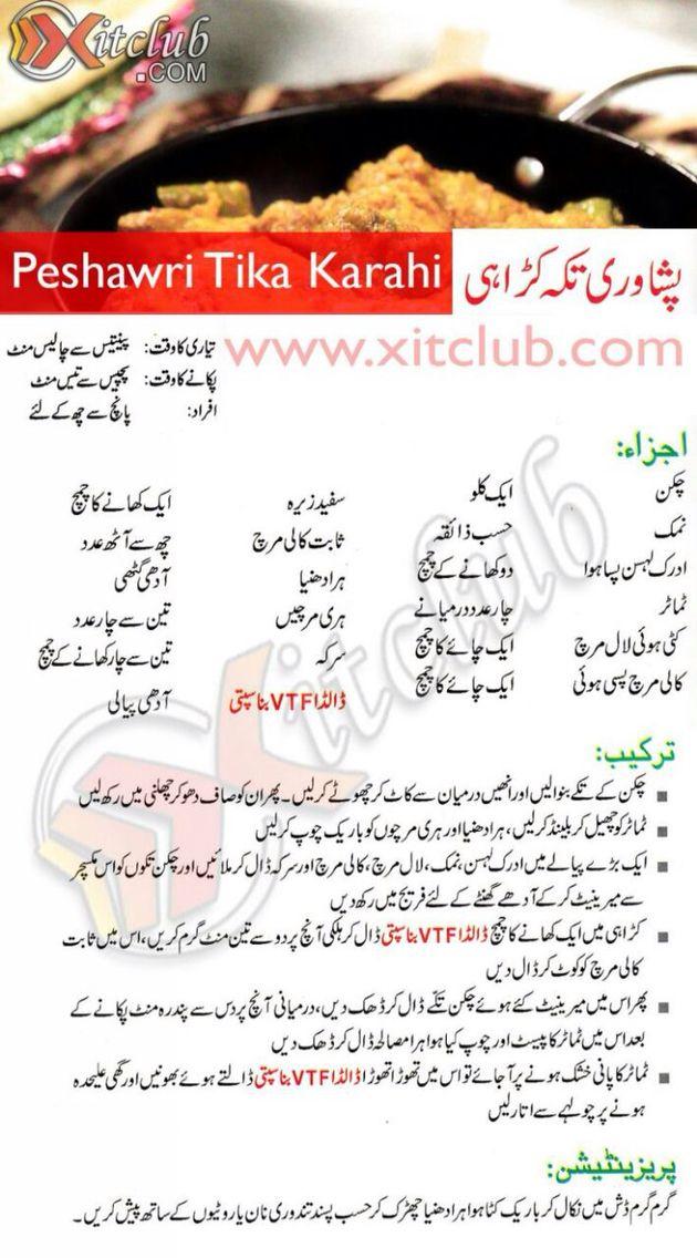 Peshawari Tikka Karahi Pakistani Food Pakistani Dishes Cooking Recipes In Urdu