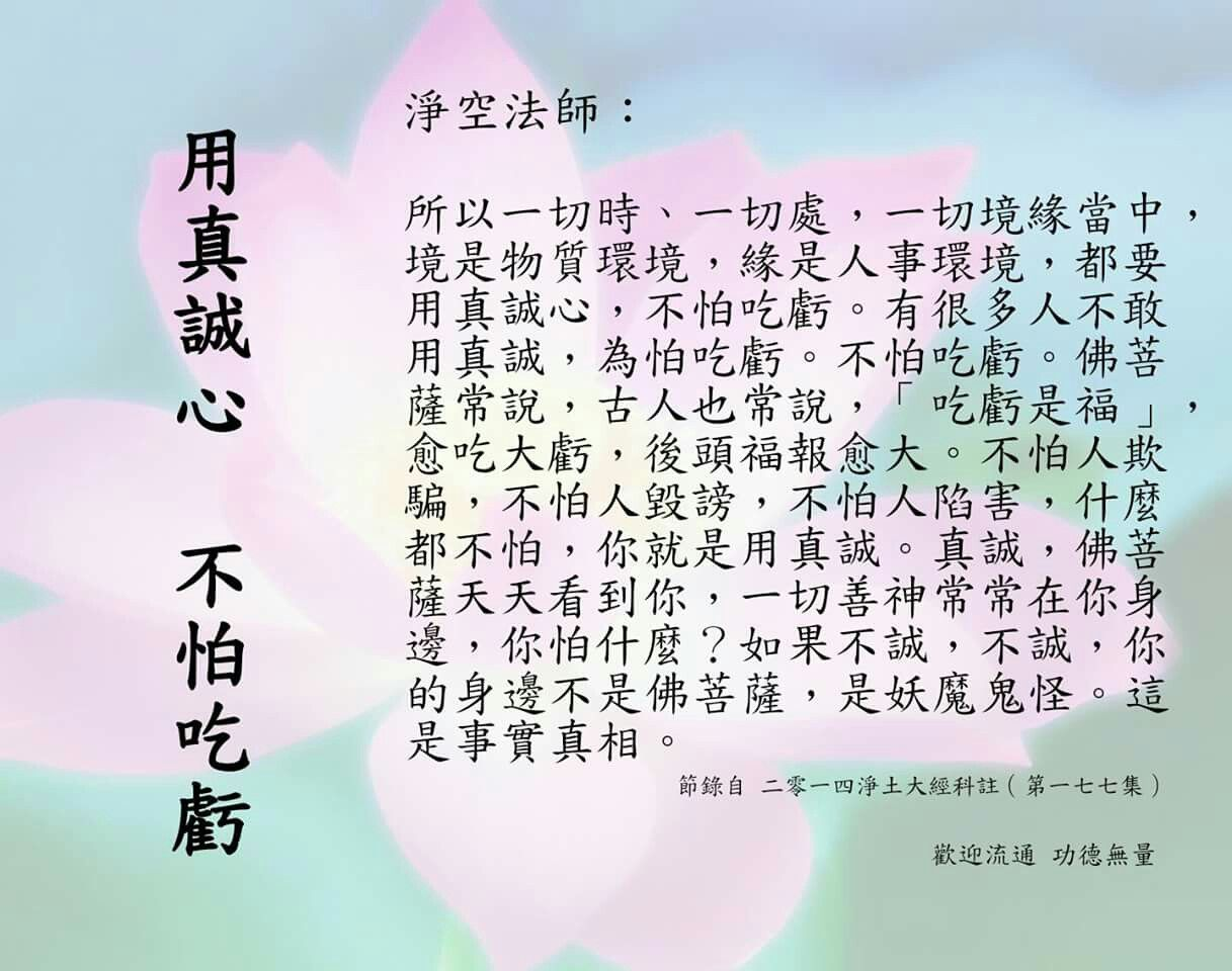 Pin by Adeline Lee on 净空法师 Words, Buddhism, Word search