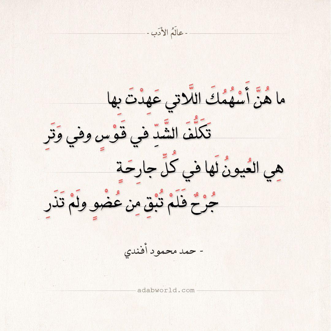 شعر حمد محمود أفندي ما هن أسهمك اللاتي عهدت بها عالم الأدب Arabic Quotes Quotes Math