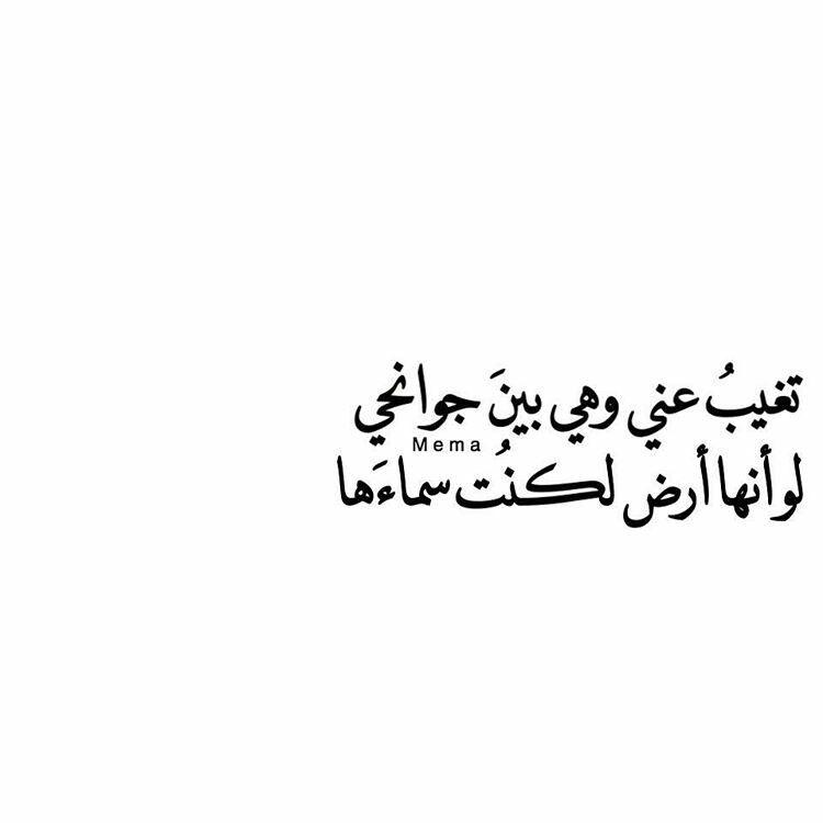 تغيب عنى وهى بين جوانحى لو انها ارض لكنت سماءها
