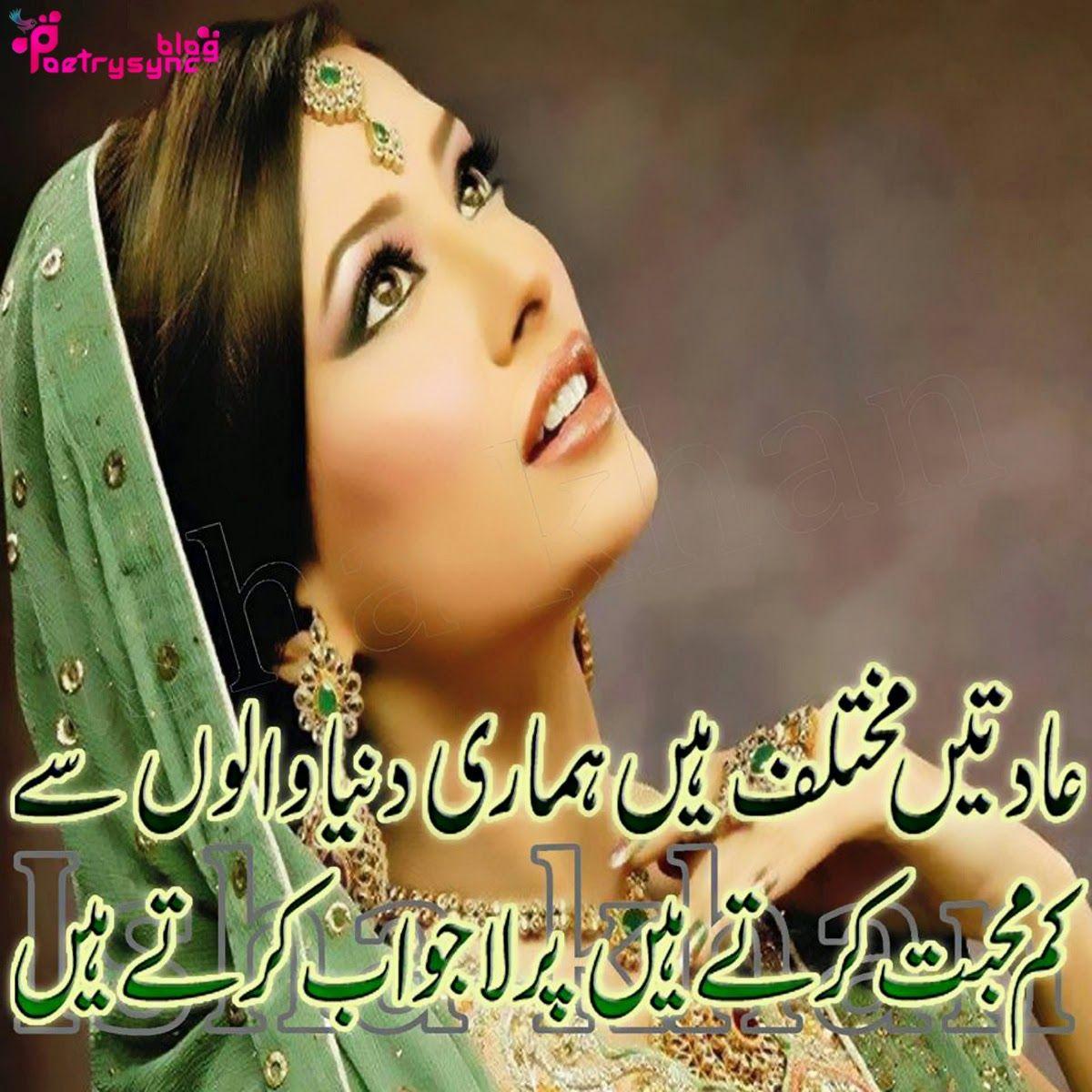 Poetry: Mohabbat Urdu Images Poetry/Shayari for Facebook Timeline