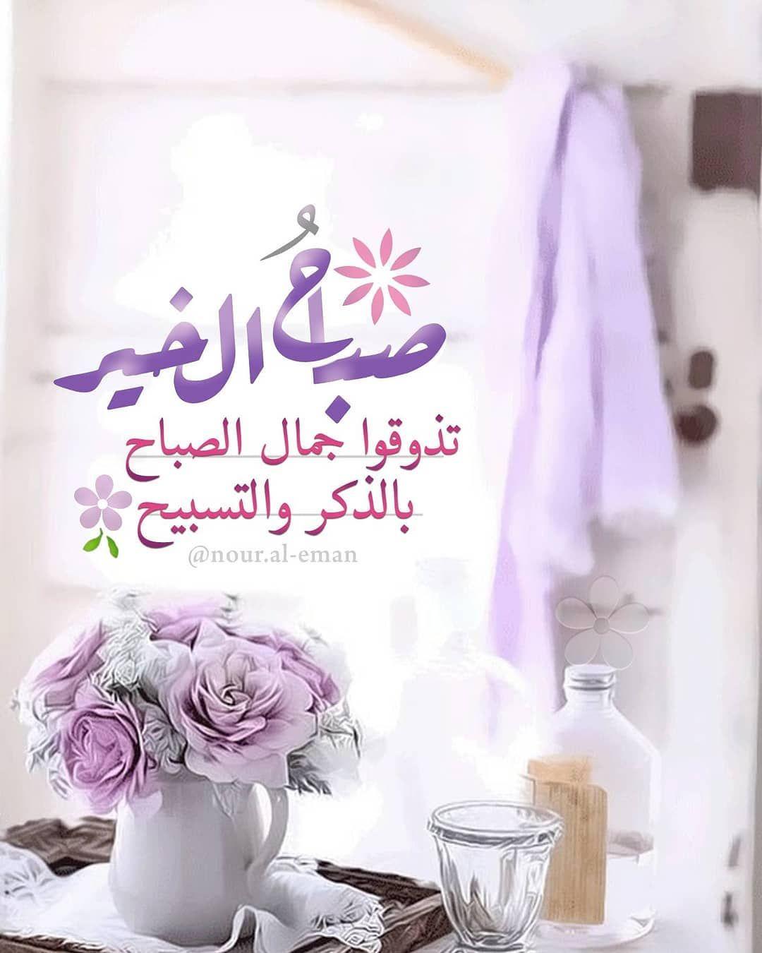 Pin By Ali Al Awad On صباح الخيرات والبركة Islamic Messages Beautiful Morning Morning Wish