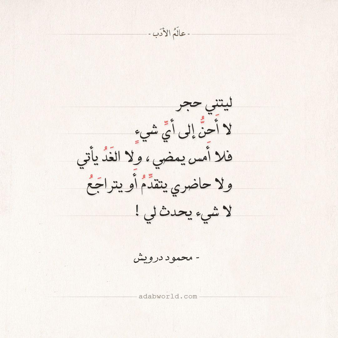 شعر محمود درويش ليتني حجر عالم الأدب Words Quotes Words Quotes