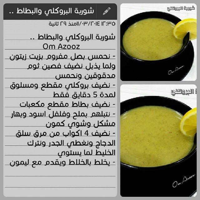 وصفة شوربة البروكلي مع البطاط الف عافية Omazooz Q8 Padgram Egyptian Food Food Receipes Cooking Recipes