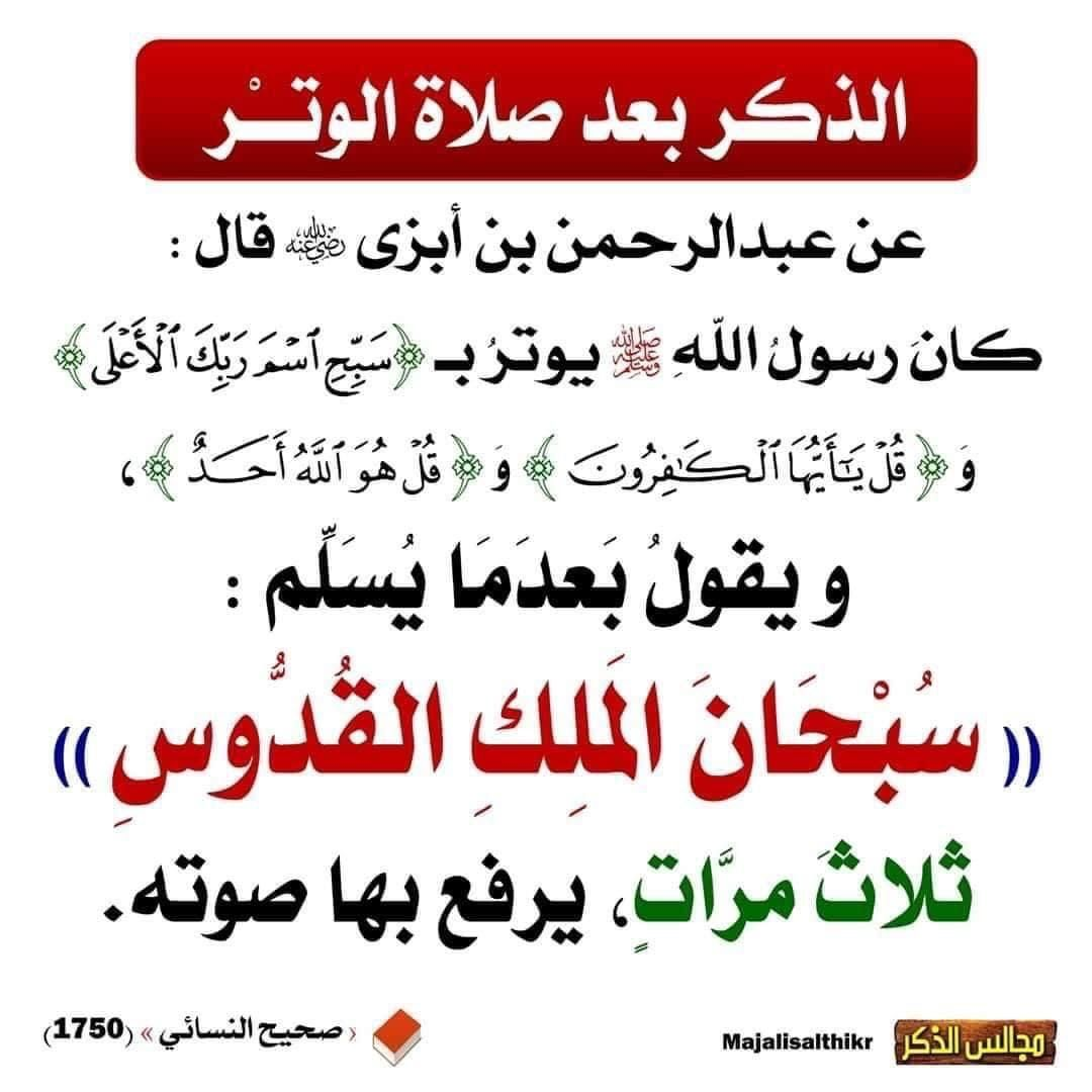 Pin By Hamida On Hadith Islam Facts Words Quotes Ahadith