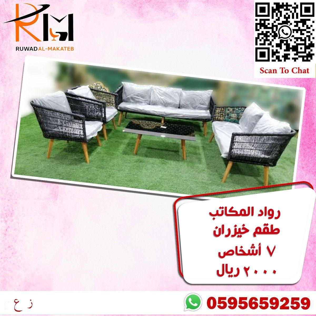 طقم خيزران Coffee Table Outdoor Sofa Outdoor Decor