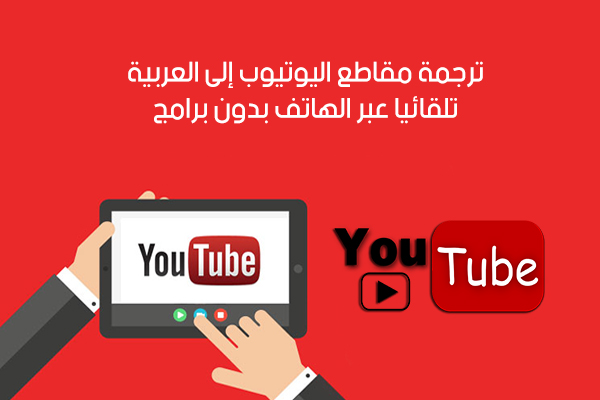 طريقة ترجمة مقاطع اليوتيوب إلى العربية تلقائيا عبر الأندرويد بدون برامج Youtube Translation Youtube Arabic Youtube Videos