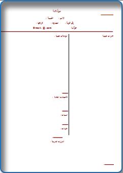 نموذج سيرة ذاتية جاهز للتعبئة افضل نموذج سيرة ذاتية نموذج سيرة ذاتية فارغ نموذج عمل سيرة ذاتية قهوة المصريين Line Chart Chart