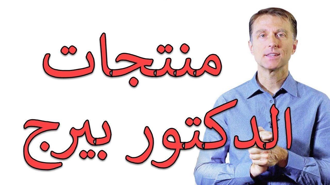 المكملات الغذائية و منتجات الدكتور بيرج Learning Arabic Calligraphy