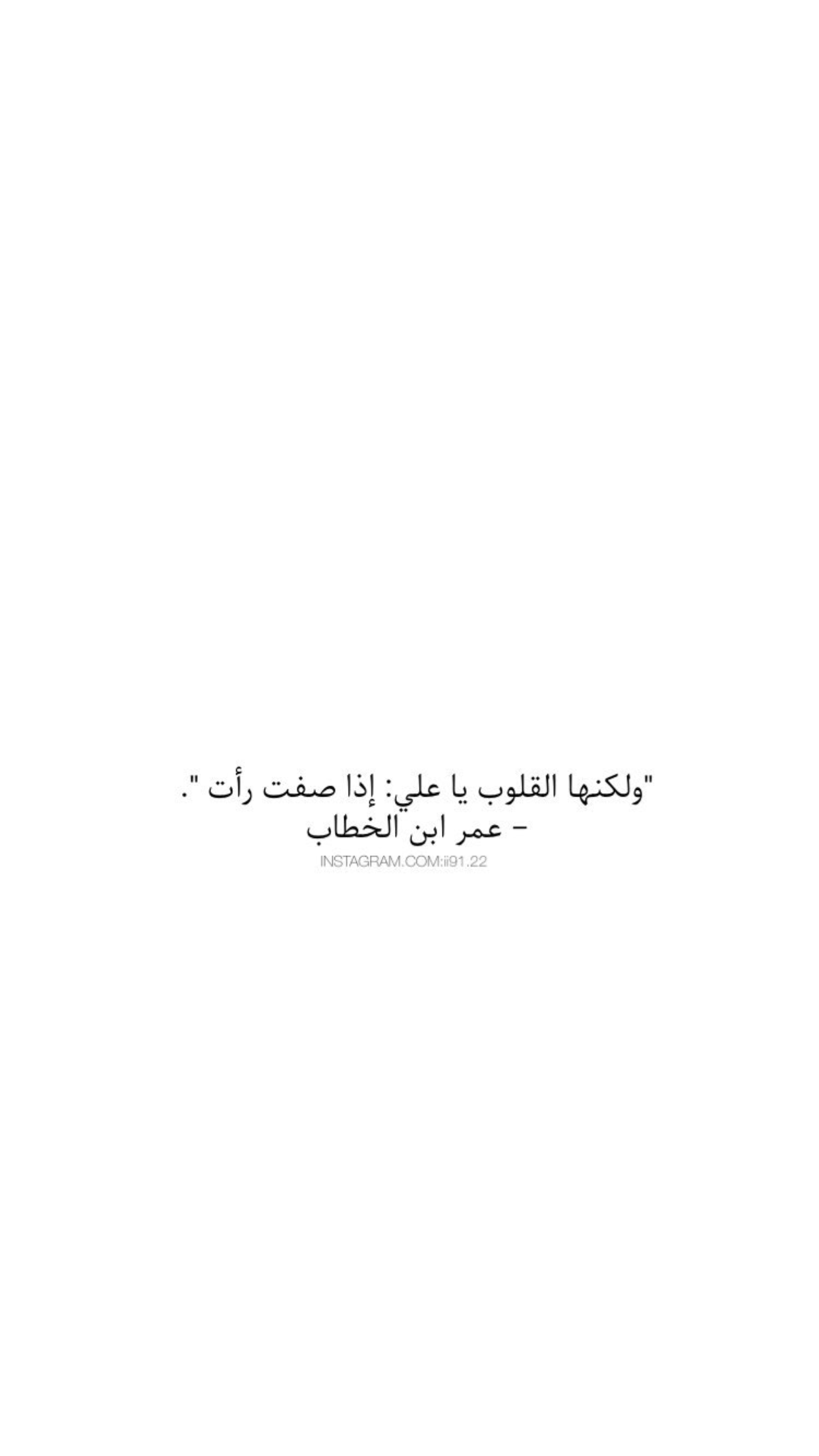 Pin By محبةالخير On منوعات Cute Inspirational Quotes Quotations Inspirational Quotes