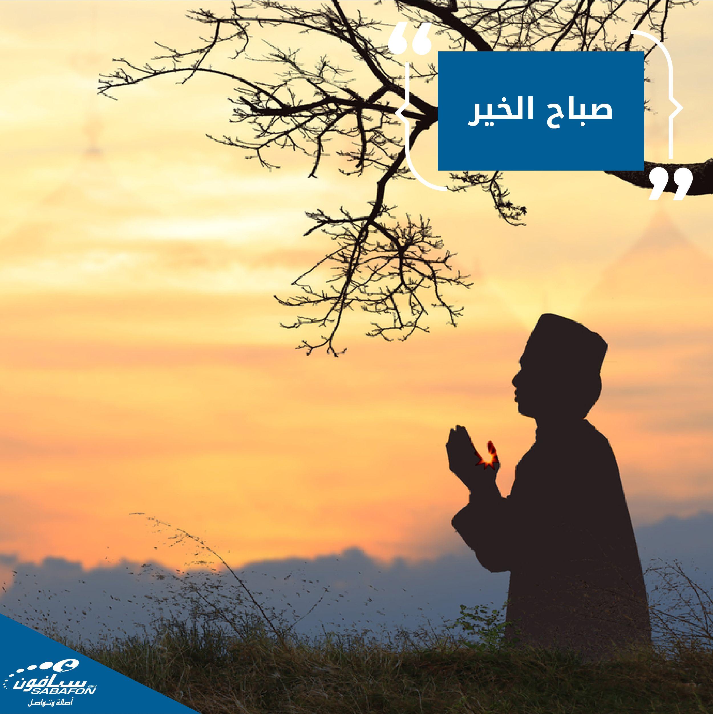 صباح مليء بالخير والصح ة والسعادة وراحة البال ورضا الرحمن ايمان Outdoor Celestial Sunset