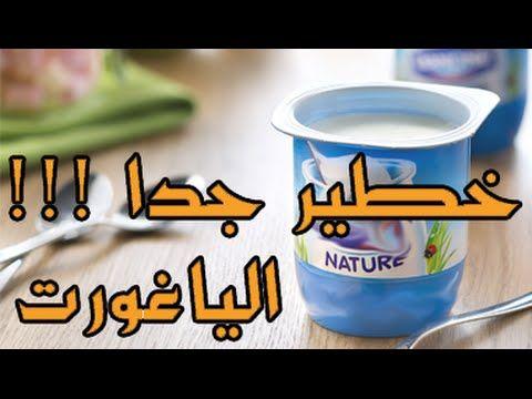 فوائد وأضرار الحليب واليوغورت على الأطفال Dr Mohamed Al Fayed محمد الفايد Fayed Youtube School Lunch Box Lunch Box School Lunch