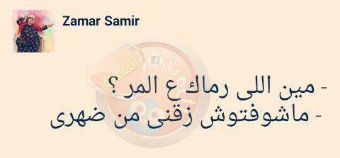 Pin By Amany Ghozlan On نكت ومقاطع ضاحكة Arabic Funny Quotes Fun Illustration Arabic Funny Funny Jokes