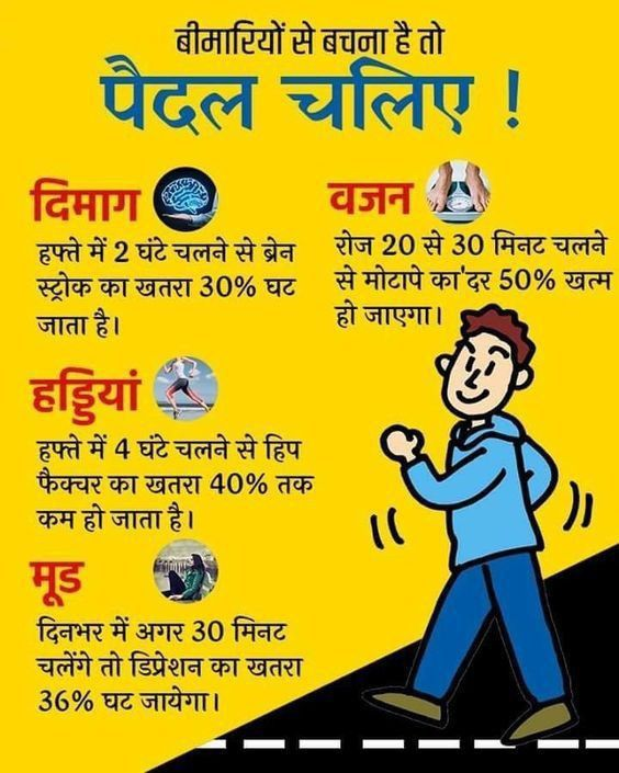 Health care quotes in hindi
