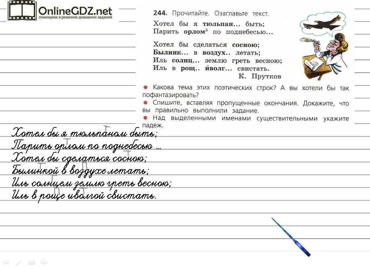 Гдз по русскому языку 7 класса книга 1 репкин восторгова некрасова